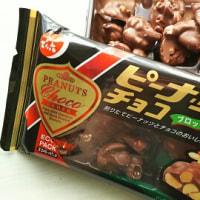 ピーナッツチョコ(でん六ver.)