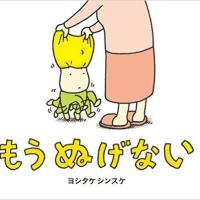 ヨシタケシンスケ作「もうぬげない」を楽しむ!