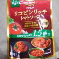 リコピンリッチ トマトソースで簡単本格パスタ☆