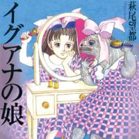 【無料立ち読み】イグアナの娘/萩尾望都