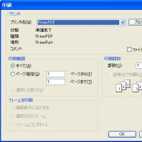 任意のファイルのPDFを作成したい