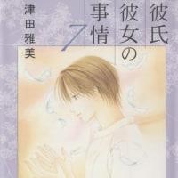 『彼氏彼女の事情』文庫版第7巻/津田雅美