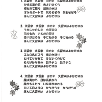 「久留米小唄」