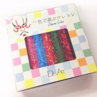 DesArt色で遊ぶクレヨンシリーズに新色ジャパンカラーが登場!
