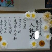 わいた・コラ!驚きと感謝!3/26(日)Y社様入社式 アットホームな・・