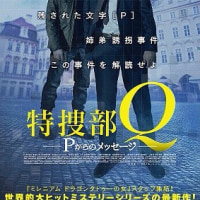 「特捜部Q Pからのメッセージ」、特捜部Qの第三弾!