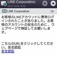 LINEに関する怪しいメールが来た。