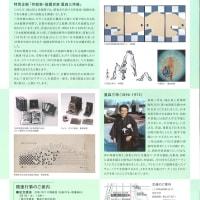 【岡山県立美術館】作庭家・作庭史家 重森三玲展