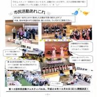 「市民活動かわら版 第42号」1、2ページ