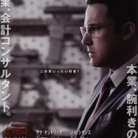 【cinema news】見たい映画:2017年1月21日公開
