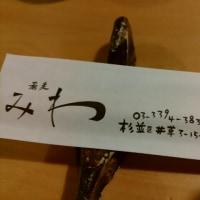 ☆ミシュラン1つ星のお蕎麦屋さん☆