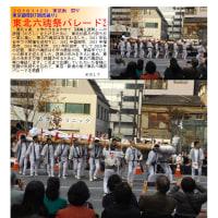 祭り-133  東北六魂祭パレード②