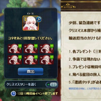 【鋼鉄のワルツ】クリスマスイベント