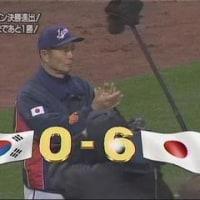 WBC 日本決勝進出!