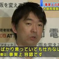 橋下徹氏の「あの時僕が原発再稼働を容認した理由は、飯田哲也氏と古賀茂明氏のせいで、原発がなければ電力は全く足りないという結論が出たから」という大嘘。