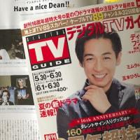 FamBam更新と雑誌情報。