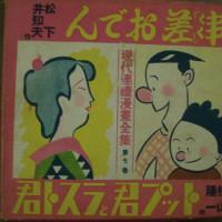 現代連続漫画全集 第七巻