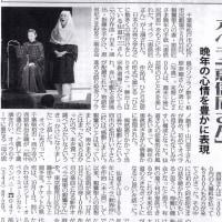 オペラ恵信尼さまの記事