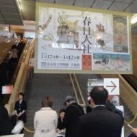東京国立博物館の春日大社千年の至宝展