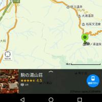 【駒の湯温泉 駒の湯山荘】★5 魚沼市