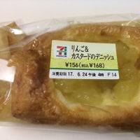 セブン・りんご&カスタードのデニッシュ