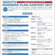 なるとビジネスプランコンテスト2017