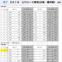 U11交流大会予選リーグ戦対戦時間