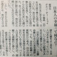 日本人の幸福って何なの? *ツイッターより