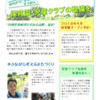 月刊のりかず通信 2016年9・10月合併号