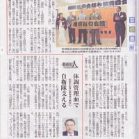◇国錦耕次郎師範、相撲甚句会館開設を、秋田さきがけ新聞に掲載。