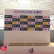 ジャパンマスターズ2017(底なし沼の2フリでも感謝)