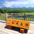 北海道の旅