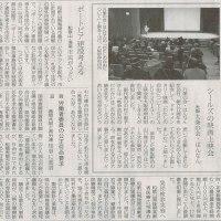 #akahata 滋賀 労働者委員の公正任命要求/春闘共闘と県労連 知事に要請・・・今日の赤旗記事