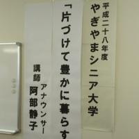 やぎやまシニア大学にて☆