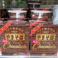 ペヤングのやきそば チョコレート これは?