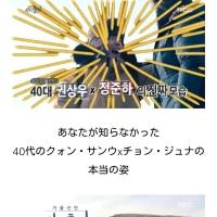 『四十春期』~クォン・サンウ42才、チョン・ジュナ47才二人のコラボ~ヾ(≧▽≦)ノ