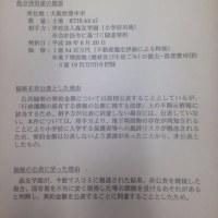「第二の豊洲問題」になりかねない『安倍晋三記念小學院』