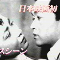 「キスの日」!!「日本映画初のキスシーン」!!