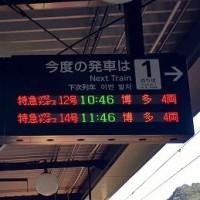 「ハウステンボス+有田」3人旅・・・最終日→「有田」へ(^^)