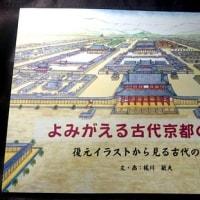 【京都】 平安京創生館にて「よみがえる古代京都の風景」展 平安宮(大内裏)を見てきました♪