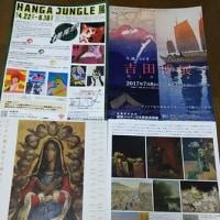 『横尾忠則 HANGA JUNGLE』 と 『ランス美術館展』