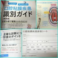 口腔粘膜疾患識別ガイド