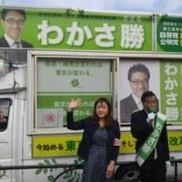 わかさ勝候補、はとやま二郎候補当選!