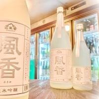 『2017 風香(ふうか) 純米吟醸 袋しぼり生原酒』