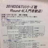 12/11はDD&TUカーシリーズ第6戦です♪