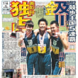 〝スポーツ東洋〟第79号 発行 陸上・野球・競泳・ボクシング部など、表紙は関東インカレ競歩表彰台独占!