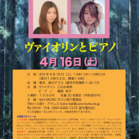 森のテラス・仙川ふれあいコンサート 2016年4月16日(土)【お客様主催イベント】