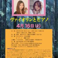 森のテラス・仙川ふれあいコンサート 2016年4月16日(土)【お客様主催イベント】