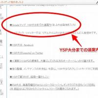 YSP大分までの道案内(ヤマハ・YSP大分)