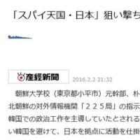 拉致被害者とて北朝鮮の工作員に依る犯行 なにゆえに日本は朝鮮人に甘いのか 甘過ぎです。